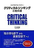 入社1年目�知������ クリティカルシンキング�教科書 (Japanese Edition)