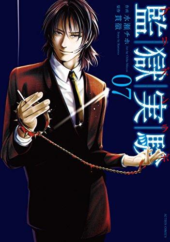 監獄実験(7) (アクションコミックス)