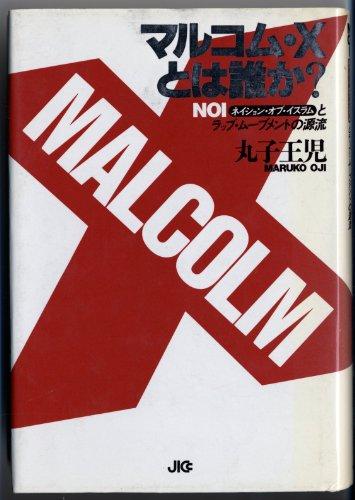 マルコム・Xとは誰か?―NOI(ネイション・オブ・イスラム)とラップ・ムーブメントの源流