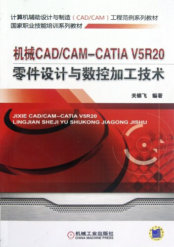 Mechanical CAD/CAM - CATIA V5R20 parts design and numerical control machining technology (teaching materials for computer aided design and create CAD/CAM engineering examples) (Chinese Edition)