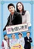 愛を信じます DVD-BOX2