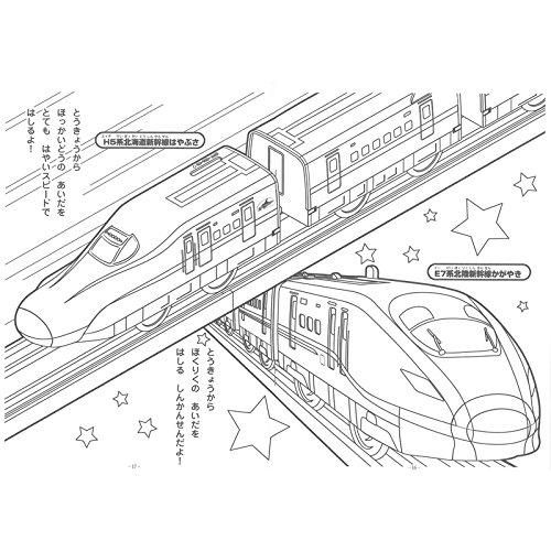 Amazoncojp プラレール B5 ぬりえ E7系北陸新幹線 かがやき H5系