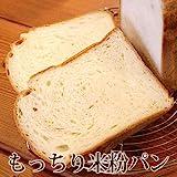 米粉 ミックス粉 シトギミックス 20A 製パン用 2.5kg