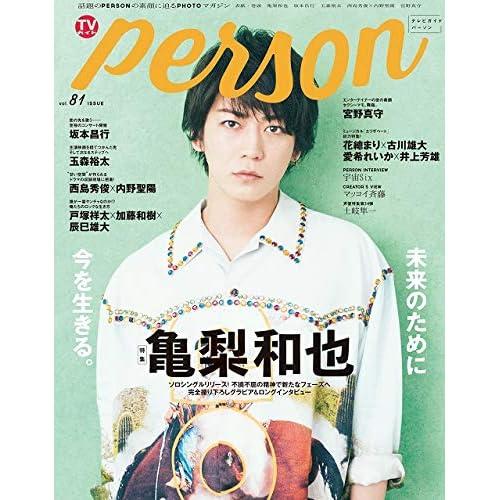 TVガイド PERSON vol.81 表紙画像