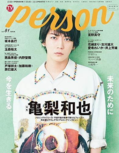 TVガイド PERSON vol.81
