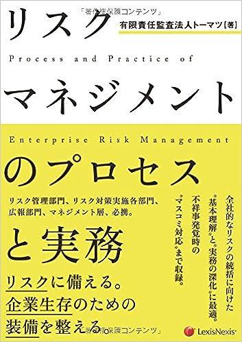 リスクマネジメントのプロセスと実務 process and practice of
