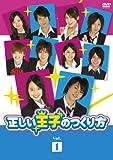 正しい王子のつくり方 Vol.1 [DVD]
