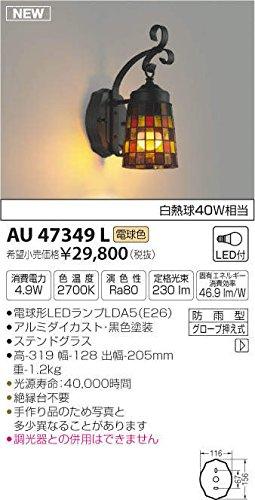 AU47349L コイズミ照明 LED(電球色) 防雨型ブラケット 白熱球40W相当 B072C25WJH 12680