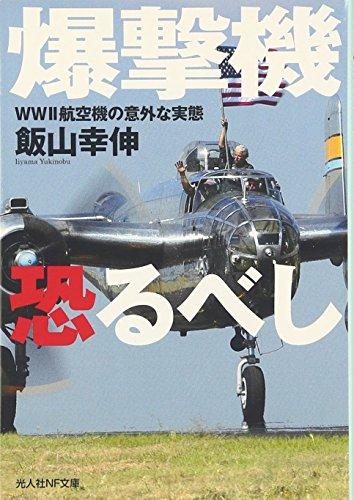 爆撃機恐るべし―WW2航空機の意外な実態 (光人社NF文庫)
