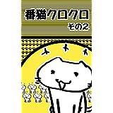 BannNeko KuroKuro Sono ni (Japanese Edition)
