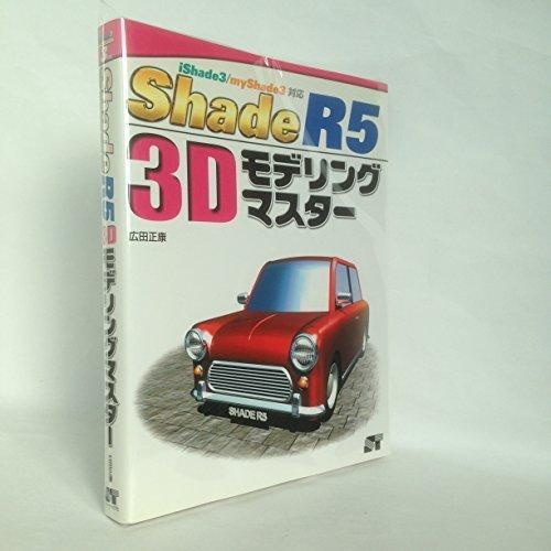 R5 3D modeling master -iShade3/myShade3 corresponding Shade (2001