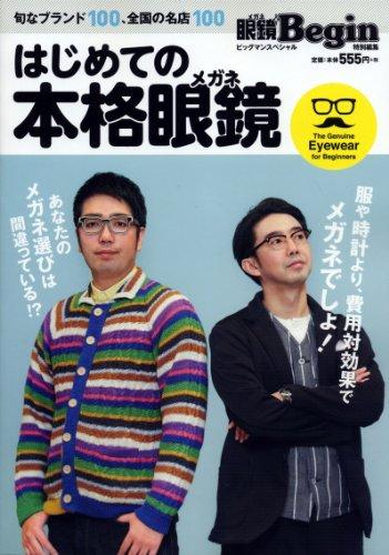 はじめての本格眼鏡 眼鏡Begin特別編集 旬なブランド&全国の名店を100ずつ収録 (BIGMANスペシャル)