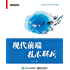 现代前端技术解析 (前端知识体系与架构思维解析)