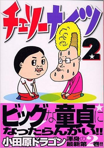 モテない男の美学を描き続ける漫画家・小田原ドラゴンの代表作まとめ