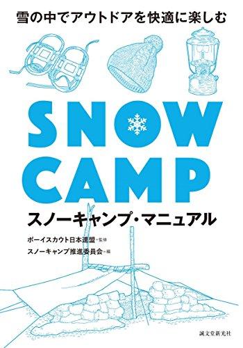 スノーキャンプ・マニュアル: 雪の中でアウトドアを快適に楽しむ