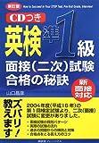 Secret of (secondary) test pass level 1 class interview new interview corresponding Eiken (2008) ISBN: 4888966737 [Japanese Import]