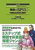 無敵のSPI3 でる順 徹底攻略本 2017年 (内定請負漫画『銀のアンカー』式)