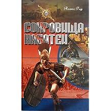Сокровища Набатеи (Max Kon Book 2) (Russian Edition)