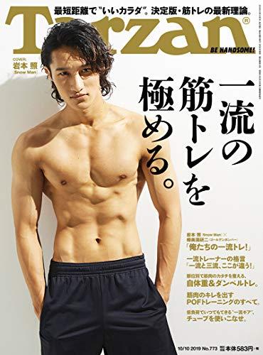 Tarzan 2019年10月10日号 画像 A
