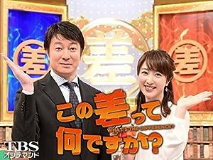 Amazon.co.jp: この差って何ですか?【TBSオンデマンド】を観る   Prime ...