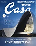 CasaBRUTUS(カ-サブル-タス) 2015年 12月号 [雑誌]