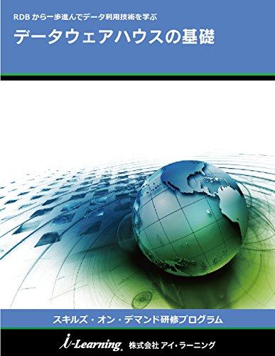 Data Warehouse fundamentals: rdb kara ippo susunde deta mo riyougijyutsu wo manabu Skills on Demand training programs (Japanese Edition)