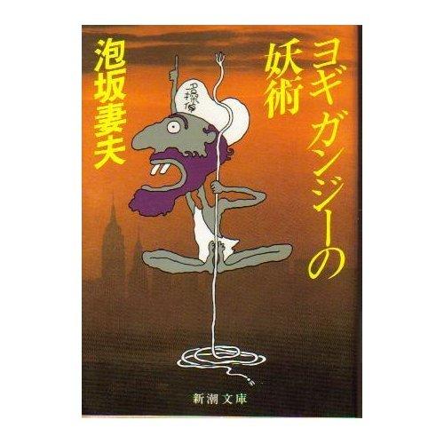 ヨギガンジーの妖術 (新潮文庫)