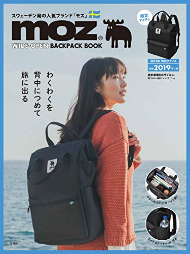 moz WIDE OPEN BACKPACK BOOK 画像 A