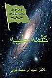 Kalima Tayyiba, Alsyyed Naqvi, 1494989581
