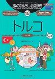 旅の指さし会話帳18 トルコ(トルコ語)[第二版] (旅の指さし会話帳シリーズ)