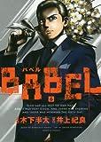BABEL(6) (ヒーローズコミックス)