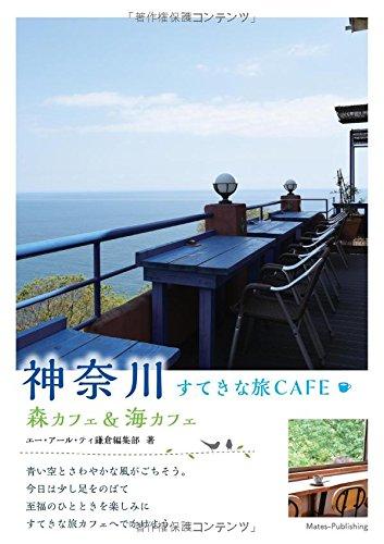 神奈川 すてきな旅CAFE ~森カフェ&海カフェ~