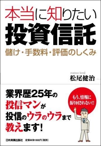 本当に知りたい投資信託 儲け・手数料・評価のしくみ   松尾 健治  本 ...