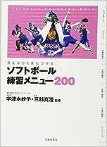 考える力を身につける ソフトボール 練習メニュー200 (池田書店のスポーツ練習メニューシリーズ)