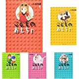 こどものおもちゃ(集英社文庫―コミック版) 全7冊セット