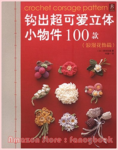 (Crochet 100 Flower Floral Pattern Corsage Applique - Japanese Craft Book (Simplified Chinese)