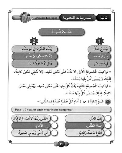 Horizons in the Arabic Language Workbook: Level 5 (New Edition ...