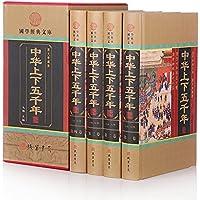 中华上下五千年(共4册图文珍藏版)(精)/世界传世藏书