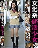 文化系部活少女 放送部ともか(LAKA-16) [DVD]