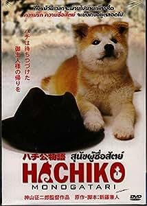 Amazon.com: Hachiko Monogatari (Japanese movie with ...