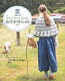 おでかけニット Vol.2 (別冊家庭画報 手編み時間) (別冊家庭画報 手編み時間)