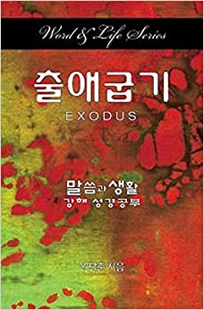 Word and Life Series: Exodus (Korean)