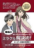 Syokuba no Mirakuru Kaiketsujyutsu: Ri-da-no nayamiwo kaiketsu (Japanese Edition)