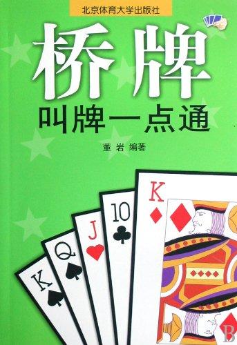 Read Online One-Click Bridge Bid (Chinese Edition) PDF