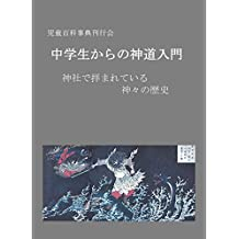 Japanese Shinto for Beginners: History of Deities Worshiped at Japanese Shrines (Japanese Edition)