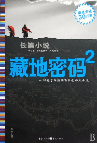 Price comparison product image The Tibet Cobe 2 (Chinese Edition)