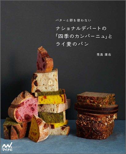 Bata to tamago o tsukawanai nashonaru depato no shiki no kanpanyu to raimugi no pan. pdf epub