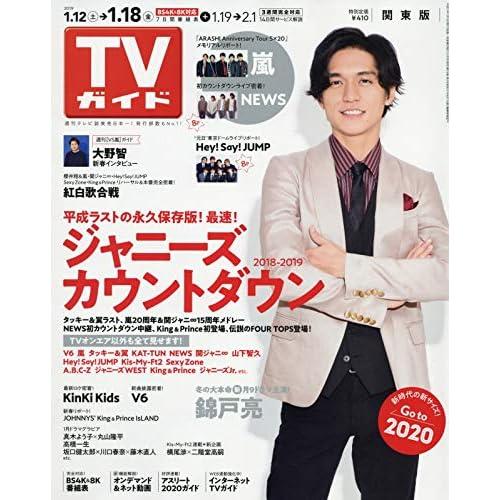 週刊TVガイド 2019年 1/18号 表紙画像