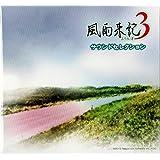 風雨来記3 予約特典 『風雨来記3』サウンドセレクションCD 【特典のみ】