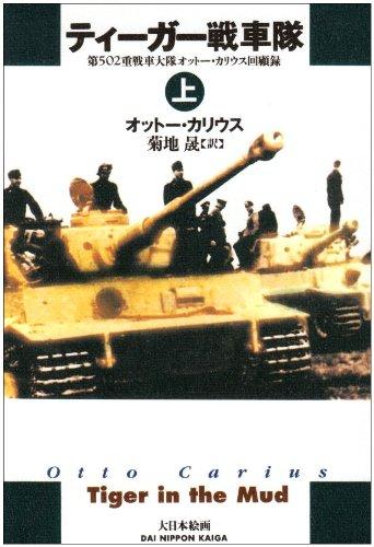 ティーガー戦車隊〈上〉―第502重戦車大隊オットー・カリウス回顧録